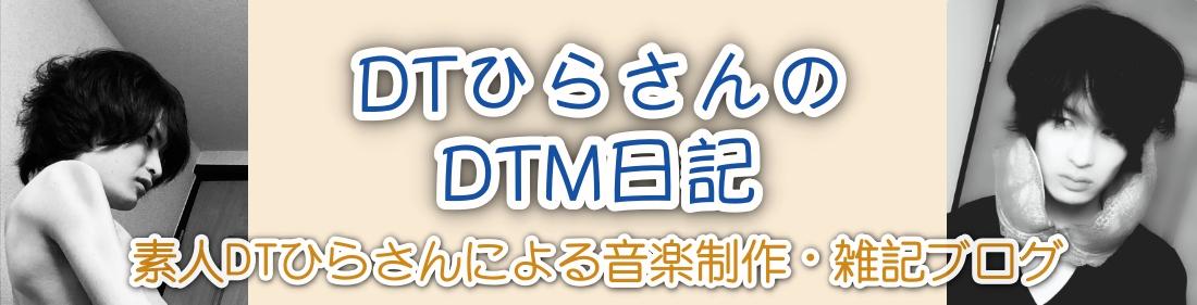 DTひらさんのDTM日記