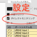 【Cubase】ASIO ダイレクトモニタリングの設定方法